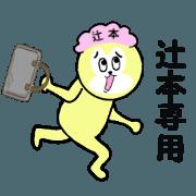 stickers for TSUJIMOTO