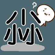 常用大單字~日常實用無敵好用...
