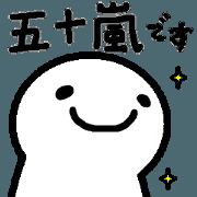 Sticker made for Igarashi nationwide