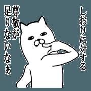 Fun Sticker gift to SHIORI Funny rabbit