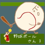 Mr. Baseball 3