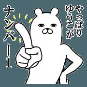 Fun Sticker gift to YUUKO Funny rabbit