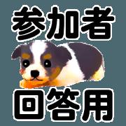 Puppy Sticker for event participants