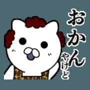 Mom, Mother, Mama (Kansai ver.)