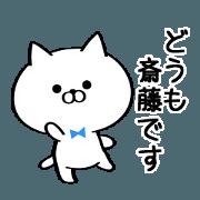 Sticker for Mr./Ms. Saito