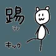 會說著日文和中文的泰迪熊2