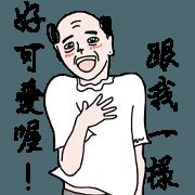 任性阿公 - 第四彈 戲精篇