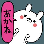 Akane name Only sticker