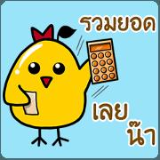 TangTong Baby Chick merchants
