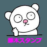 Fujiki Sticker
