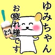 My name is Yumichan