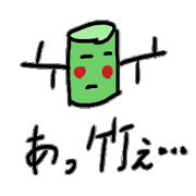 Emotional Japanese bamboo Sticker 2