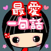 三八姬 ( 最愛一句話 2 )