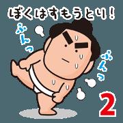 I'm a sumo wrestler! vol.2