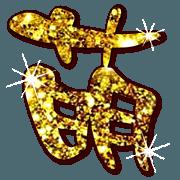 潔西女孩-金蔥文字(問候篇) 2