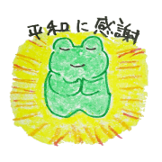 frog that mr.wrote re-challenge