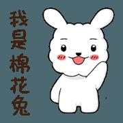 棉花兔-常用話