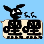 獨眼兔之感嘆詞系列-大文字對話框