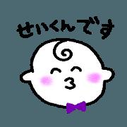 Seikun baby