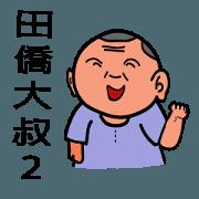 田僑大叔 2