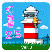 TODAI-KUN-2.5(Lighthouse) Japanese