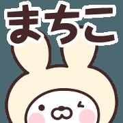 Name Sticker Machiko