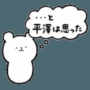 i am hirasawa