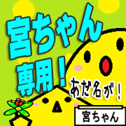 Miyachan Sticker