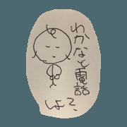 wakanas stamp