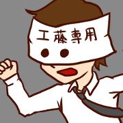 sticker of kudou