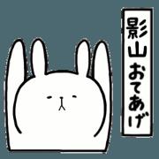 i am kageyama