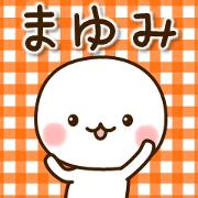 ☆まゆみ☆さんのお名前スタンプ