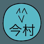 Avant-garde Sticker of Imamura