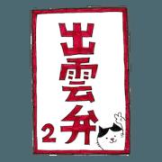 Sumomo Izumo dialect Sticker v2