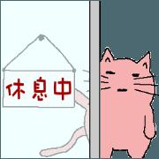 無笑貓 -酷粉圓