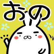 Ono Sticker!