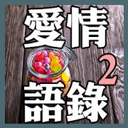 愛情語錄2