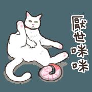厭世貓咪咪~瑜珈篇