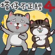 塔仔不正經 part.4