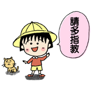 第2彈☆櫻桃小丸子原作漫畫風貼圖