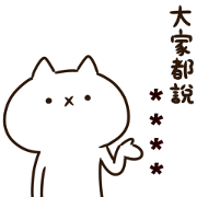 反應過激的貓 隨你填貼圖