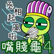 嘴賤龜4-丞相起風啦~~~
