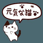 Cheerful Cat Japanese