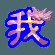 實用拼字-自然本色【荷花1】
