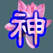 實用拼字-自然本色【荷花2】