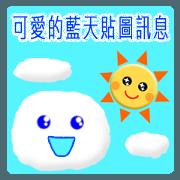 可愛的藍天貼圖訊息 6