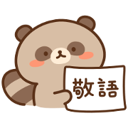 Raccoon dog Honorific Japanese