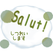 French Logo with Japanese message