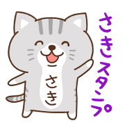 The name sticker which saki uses