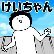 Giant Keichan